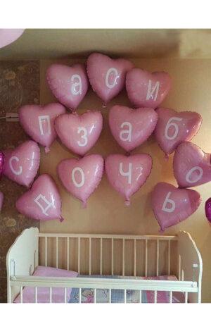 Надпись Спасибо за дочь из воздушных шаров