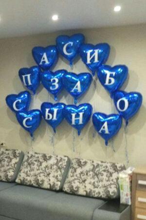 Надпись Спасибо за сына из воздушных шаров