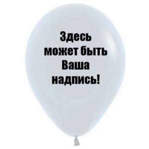 Воздушный Шар латексный с надписью 30 см