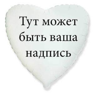 Воздушный Шар из фольги (сердце, звезда, круг) с надписью 80 см