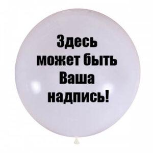 Воздушный Латексный шар с надписью 80 см
