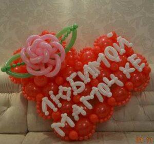 Открытка Любимой Мамочке из воздушных шаров
