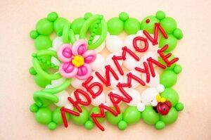 Открытка Любимой Мамуле из воздушных шаров