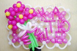 Открытка Поздравительная (вариант 1) из воздушных шаров