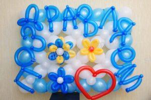Открытка Поздравляем из воздушных шаров