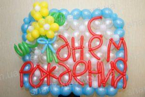 Открытка С Днем Рождения! (вариант 1) из воздушных шаров