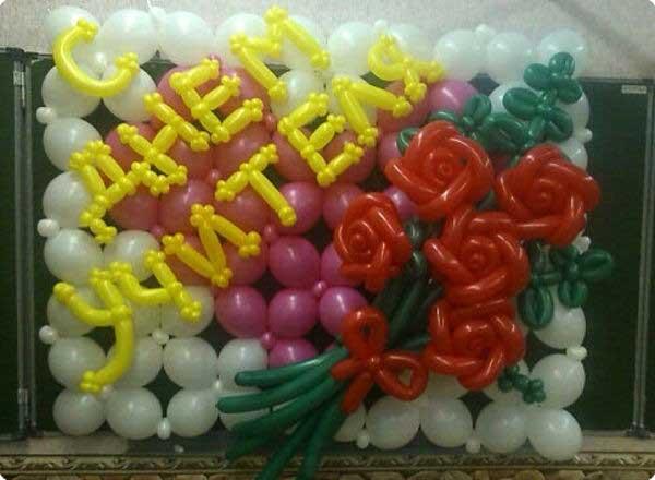 Открытка С Днем учителя из воздушных шаров