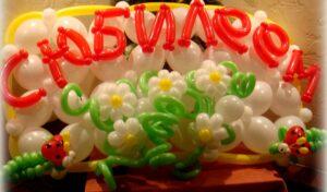 Открытка С юбилеем из воздушных шаров