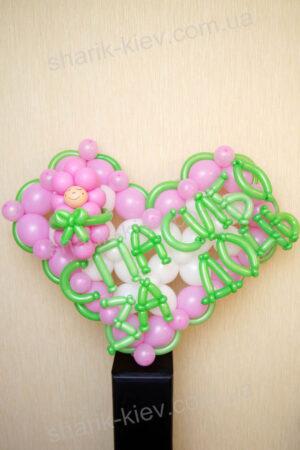 Сердце Спасибо за дочь из воздушных шаров