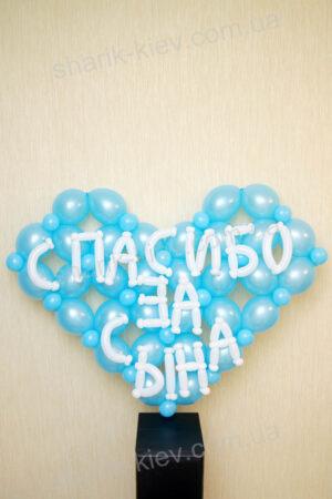 Сердце Спасибо за сына из воздушных шаров