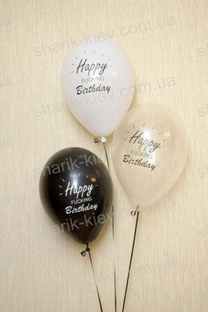 Воздушный шар Happy Fucking Birthday