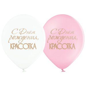 Воздушный Шар С Днём Рождения Красотка