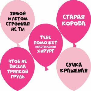 Воздушный Шар Шар Шуточный для девушки
