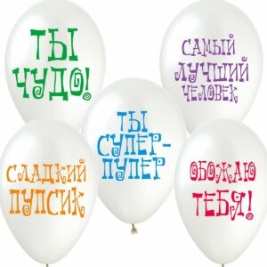 Воздушный шар Хвалебный