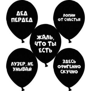 Воздушный Шар Шар С Днем Рождения Шуточный (русский)