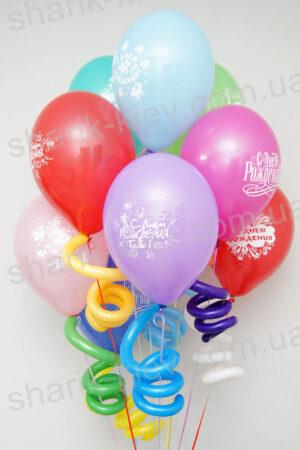 Шар С Днем Рождения! со спиралью