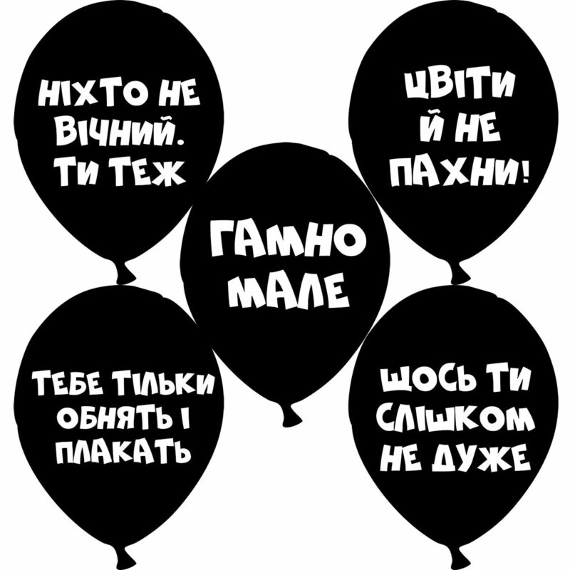 Воздушный Шар Шар С Днем Рождения Шуточный (украинский)