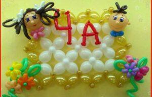 Открытка Любимый класс из воздушных шаров