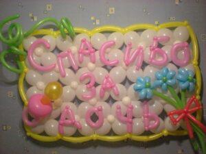 Открытка Спасибо за дочь из воздушных шаров