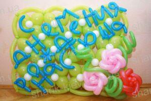 Открытка С Днем Рождения! (вариант 2) из воздушных шаров