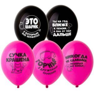 Воздушный Шар Шар с надписями для девушки
