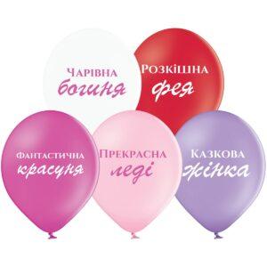 Воздушный Шар Комплименты (Укр)