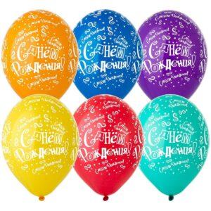 Воздушный Шар С Днем Рождения конфетти звёзды
